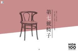 「第七號椅子」復刻プロジェクト劇場