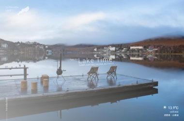 LAKE TIME |長野県白樺湖