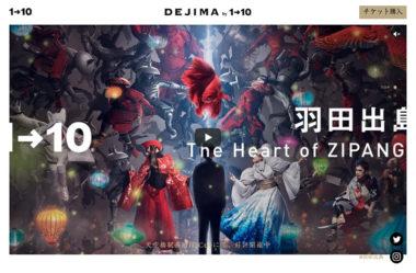 DEJIMA by 1→10
