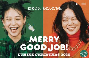 MERRY GOOD JOB! ルミネクリスマス 2020