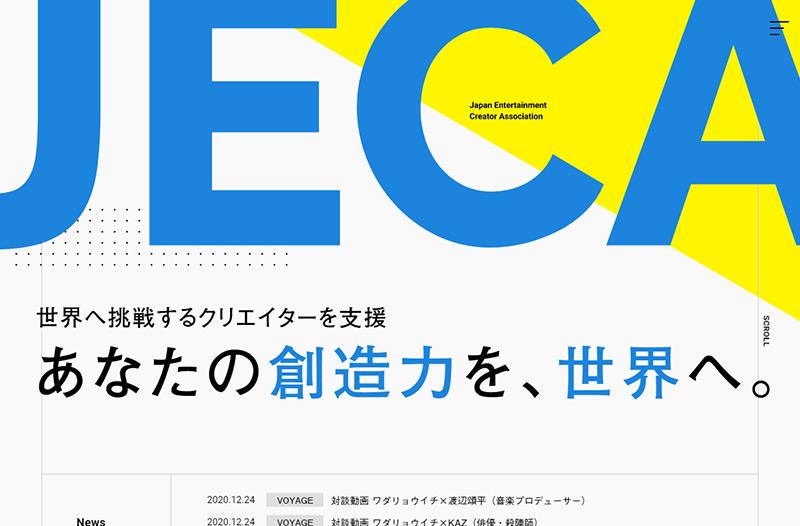 日本エンターテインメントクリエイター協会