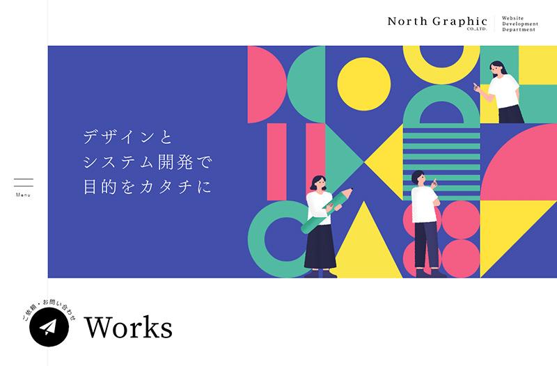 株式会社ノースグラフィック Web Design Clip Webデザインギャラリー クリップ集