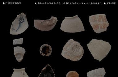 石黒宗麿陶片集
