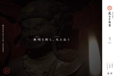 瀧谷不動尊