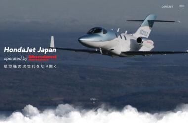 HondaJet | 丸紅エアロスペース株式会社
