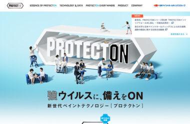 新世代ペイントテクノロジー | プロテクトン