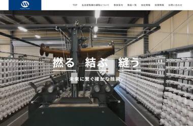 名古屋製綱株式会社