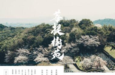 菩提樹苑(ぼだいじゅえん)