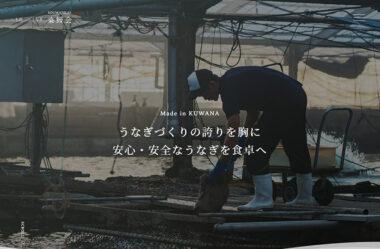 桑鰻会(そうまんかい)