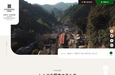 NIPPONIA HOTEL 高野山 参詣鉄道