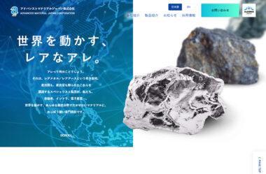 アドバンスト マテリアル ジャパン株式会社
