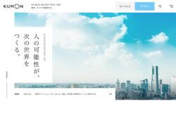 公文教育研究会 | 採用サイト