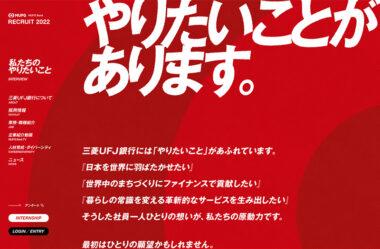 三菱UFJ銀行 | 採用サイト