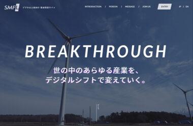 三井住友ファイナンス&リース株式会社 | 採用サイト