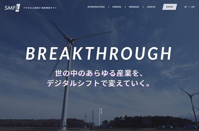 三井住友ファイナンス&リース株式会社   採用サイト