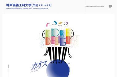 神戸芸術工科大学 卒展 カオス2021