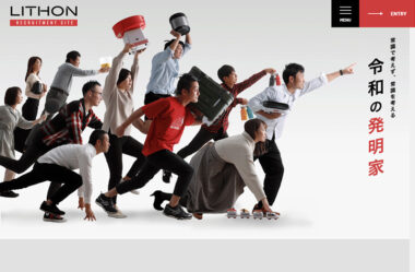 ライソン株式会社 | 採用サイト