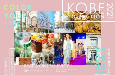 神戸コレクション2021