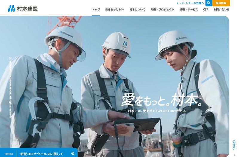 村本建設株式会社