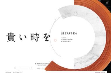 LE CAFÉ K-t -ルカフェ カーテ-