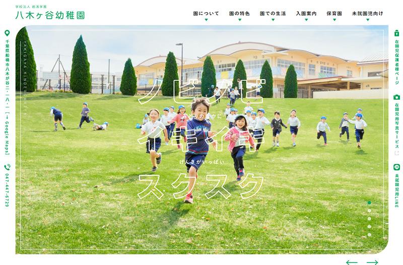 八木ヶ谷幼稚園