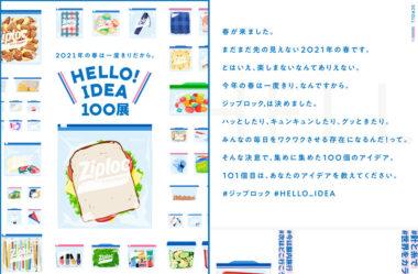 HELLO! IDEA100展