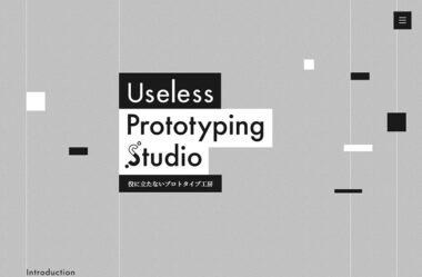 Useless Prototyping Studio