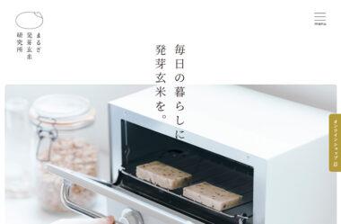 まるざ発芽玄米研究所