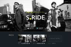 S.RIDE[エスライド]