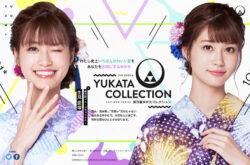 鈴乃屋ゆかたコレクション2021