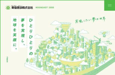東急建設が思い描く、2050年の世界
