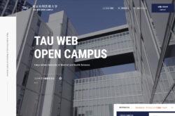 TAU WEB OPEN CAMPUS – 東京有明医療大学