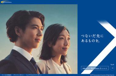 つないだ先にあるものを。 | NTTコミュニケーションズ