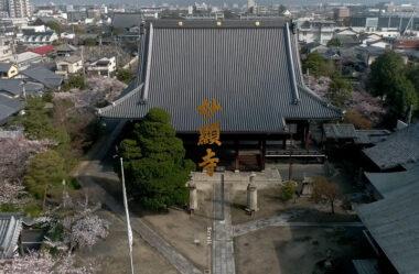 京都 日蓮宗 大本山 妙顯寺