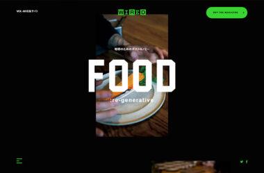 FOOD: re-generative 地球のためのガストロノミー