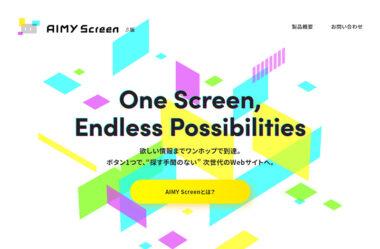 AIMY Screen