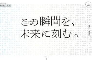 読売新聞社 | 採用サイト