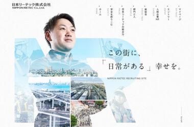 日本リーテック | 採用サイト