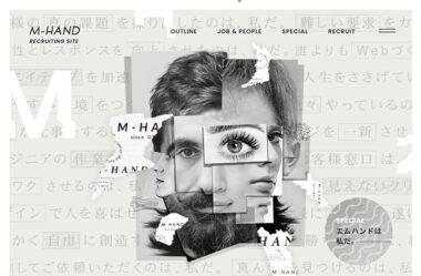 株式会社エムハンド | 採用サイト