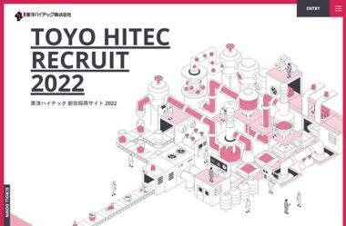 TOYO HITEC|RECRUIT2022
