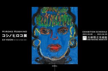 HIROKO KOSHINO コシノヒロコ展