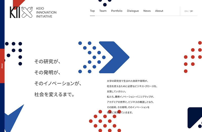 慶應イノベーション・イニシアティブ