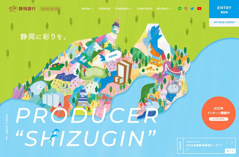 静岡銀行   採用サイト