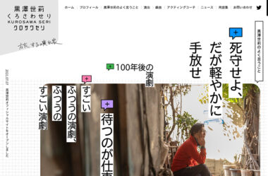 黒澤世莉オフィシャルサイト