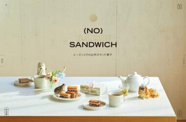 ノー・レーズン・サンドイッチ