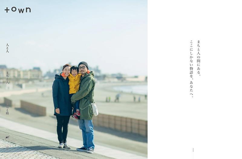 town | 小田急の仲介
