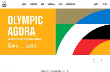 オリンピック・アゴラ