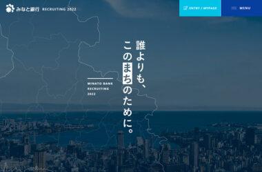 みなと銀行 RECRUITING 2022
