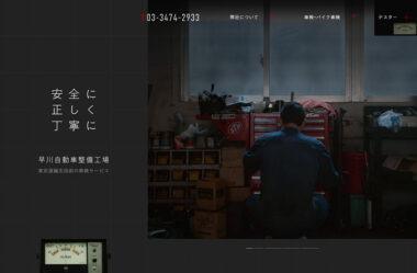早川自動車整備工場