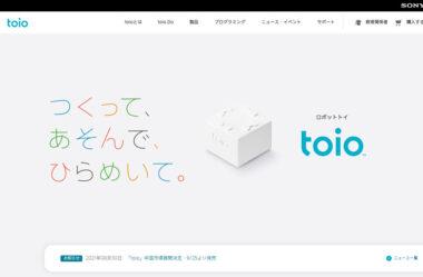 toio(トイオ)